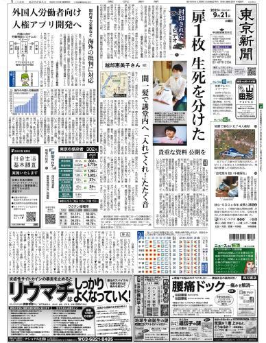 【2021年9月21日(火)】東京新聞 朝刊 バックナンバー