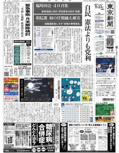 【2021年9月22日(水)】東京新聞 朝刊 バックナンバー