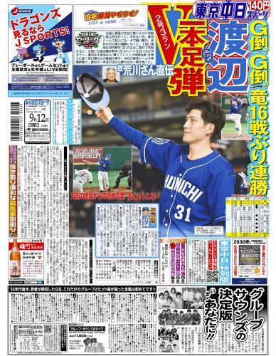 【2021年9月12日(日)】東京中日スポーツ バックナンバー