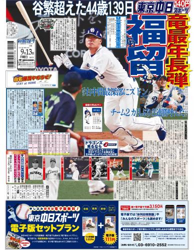 休刊日特別版【2021年9月13日(月)】東京中日スポーツ バックナンバー