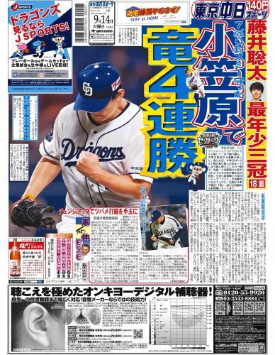 【2021年9月14日(火)】東京中日スポーツ バックナンバー
