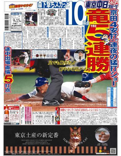 【2021年9月15日(水)】東京中日スポーツ バックナンバー