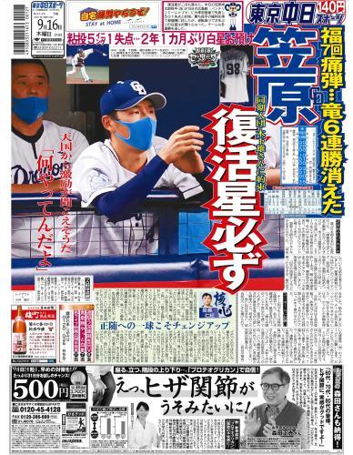 【2021年9月16日(木)】東京中日スポーツ バックナンバー