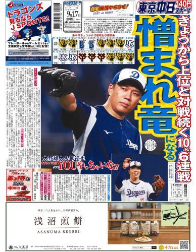 【2021年9月17日(金)】東京中日スポーツ バックナンバー
