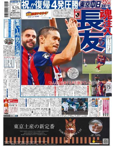 【2021年9月19日(日)】東京中日スポーツ バックナンバー