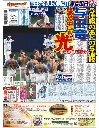 【2021年9月22日(水)】東京中日スポーツ バックナンバー