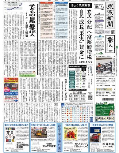 【2021年10月14日(木)】東京新聞 朝刊 バックナンバー