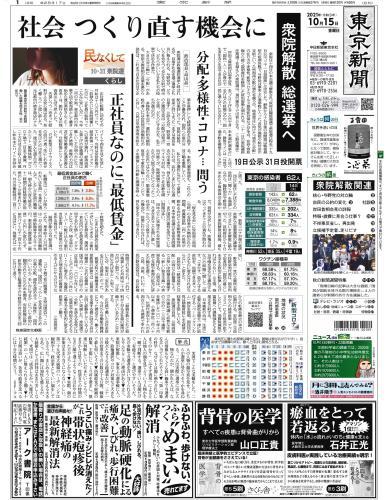 【2021年10月15日(金)】東京新聞 朝刊 バックナンバー
