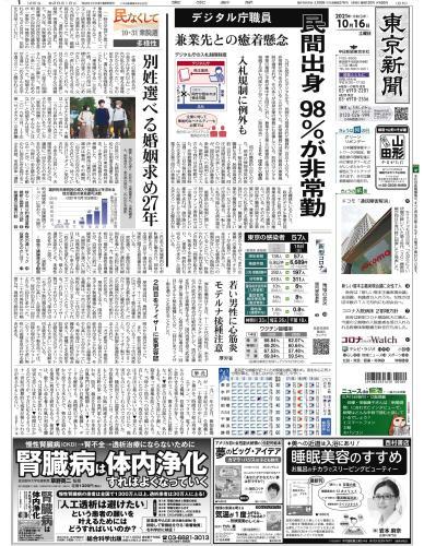 【2021年10月16日(土)】東京新聞 朝刊 バックナンバー