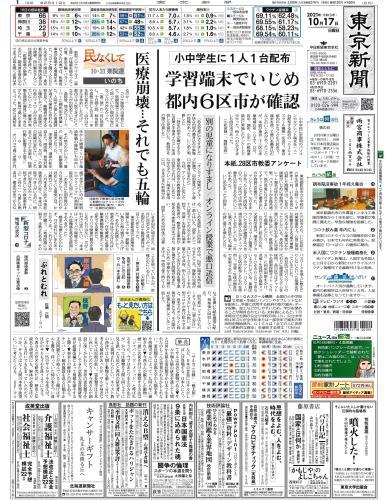 【2021年10月17日(日)】東京新聞 朝刊 バックナンバー
