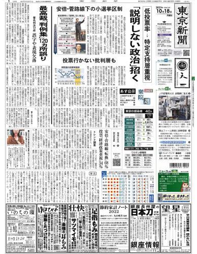 【2021年10月18日(月)】東京新聞 朝刊 バックナンバー