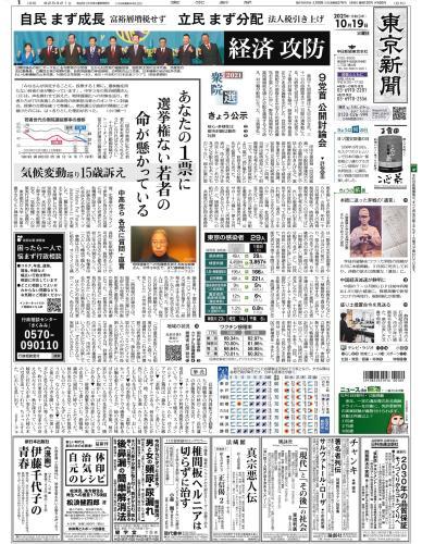 【2021年10月19日(火)】東京新聞 朝刊 バックナンバー