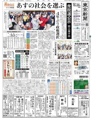 【2021年10月20日(水)】東京新聞 朝刊 バックナンバー