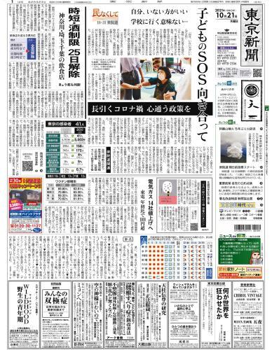 【2021年10月21日(木)】東京新聞 朝刊 バックナンバー