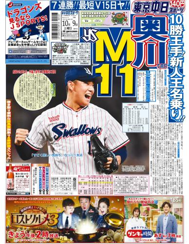 【Snow Man】ラッピング特別紙面【2021年10月9日(土)】東京中日スポーツ バックナンバー