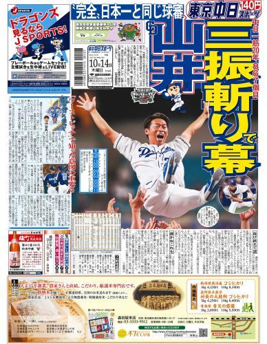【2021年10月14日(木)】東京中日スポーツ バックナンバー