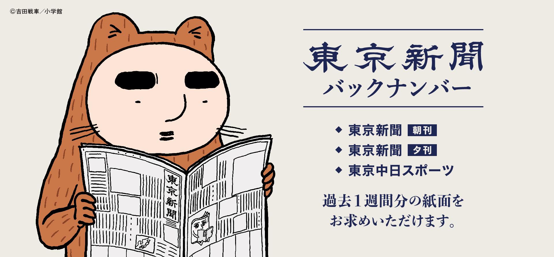 東京新聞オフィシャルショップ